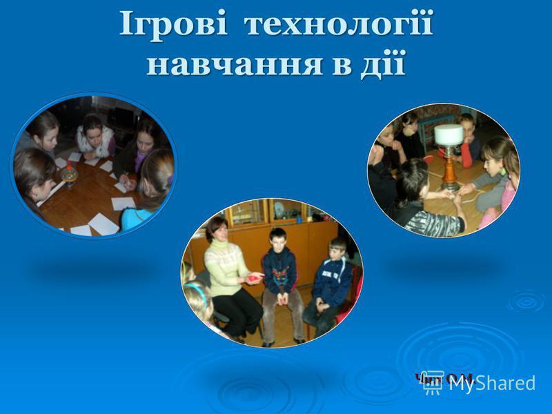 Ігрові технології навчання в дії Чиж О.М.