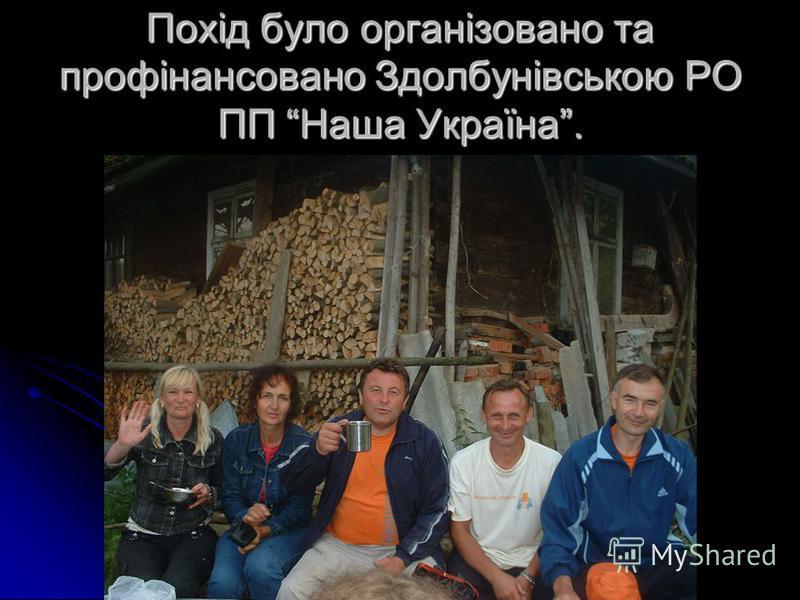 Похід було організовано та профінансовано Здолбунівською РО ПП Наша Україна.