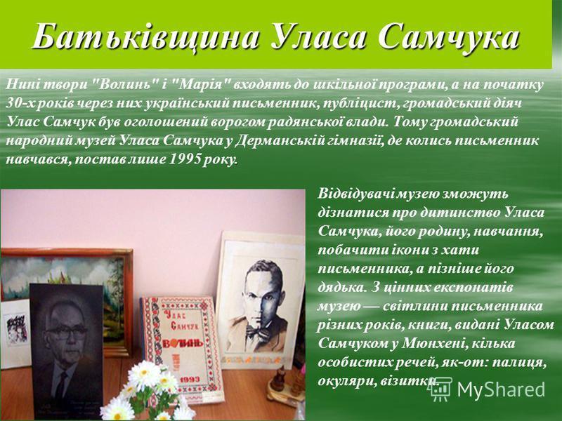 Батьківщина Уласа Самчука. Нині твори