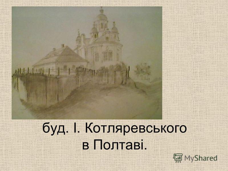 буд. І. Котляревського в Полтаві.