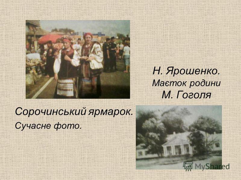 Н. Ярошенко. Маєток родини М. Гоголя Сорочинський ярмарок. Сучасне фото.