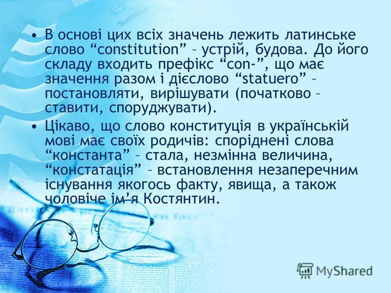 В основі цих всіх значень лежить латинське слово constitution – устрій, будова. До його складу входить префікс con-, що має значення разом і дієслово statuero – постановляти, вирішувати (початково – ставити, споруджувати). Цікаво, що слово конституці