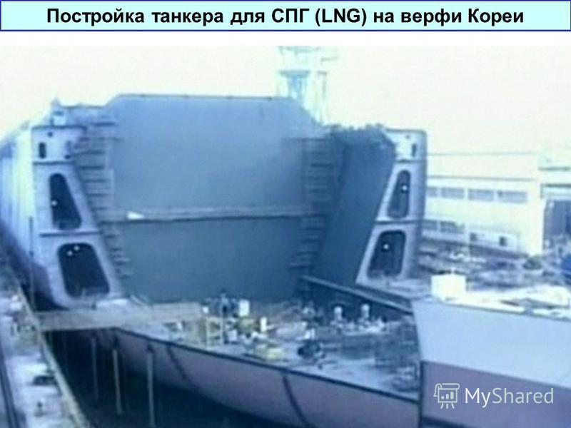 Постройка танкера для СПГ (LNG) на верфи Кореи