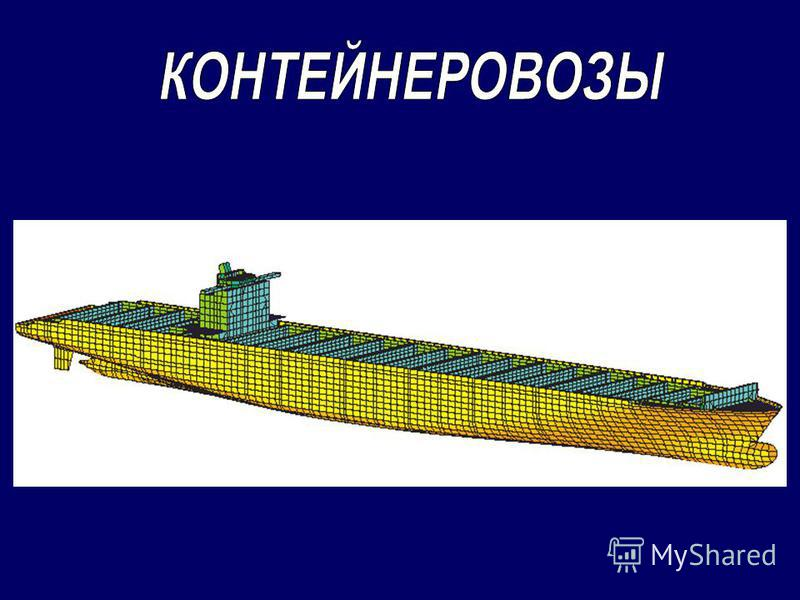 Источник: http://chizhik.ucoz.ru/load/for_engineers/kkk/kontejnerovozy/8-1-0-16