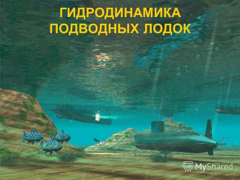 Источник: http://chizhik.ucoz.ru/load/for_engineers/gidrodinamika_i_teorija_korablja/gidrodinamika_pl/9-1-0-21  ГИДРОДИНАМИКА ПОДВОДНЫХ ЛОДОК