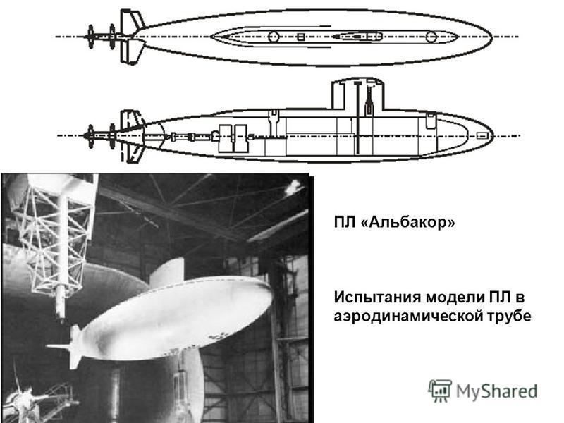 ПЛ «Альбакор» Испытания модели ПЛ в аэродинамической трубе