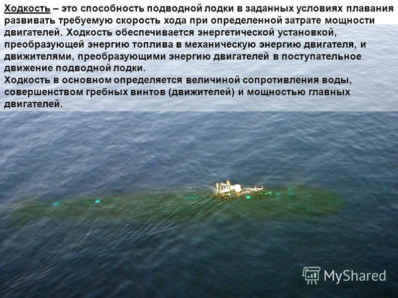 скорость движения подводных лодок