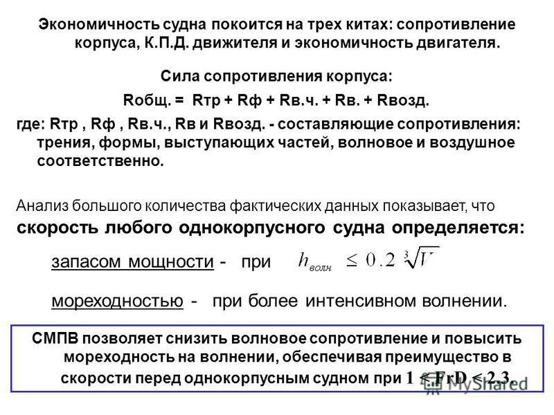 Источник: http://chizhik.ucoz.ru/load/for_engineers/gidrodinamika_i_teorija_korablja/khodkost_smpv_sudov_s_maloj_ploshhadju_vaterlinii/9-1-0-22   Экономичность судна покоится на трех китах: сопротивление корпуса, К.П.Д. движителя и экономичность дв