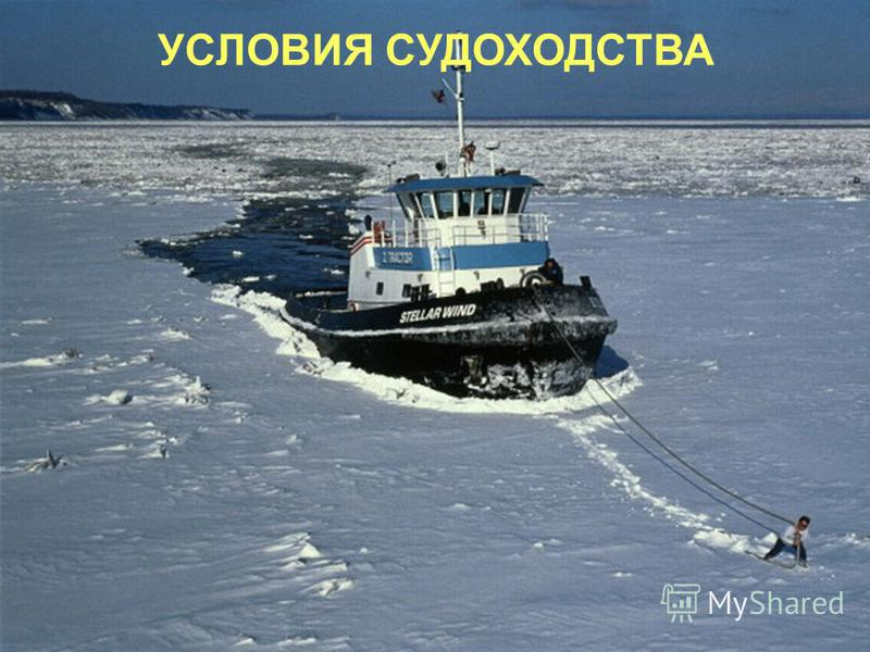 Источник: http://chizhik.ucoz.ru/load/for_engineers/transportnye_puti_i_uzly/gidrometeorologicheskie_uslovija_plavanija/14-1-0-35  УСЛОВИЯ СУДОХОДСТВА