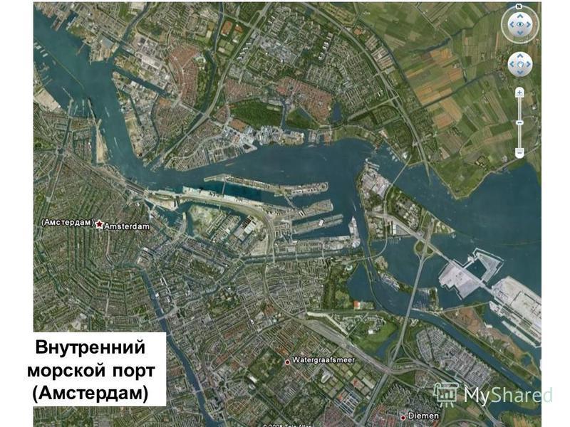 Внутренний морской порт (Амстердам)