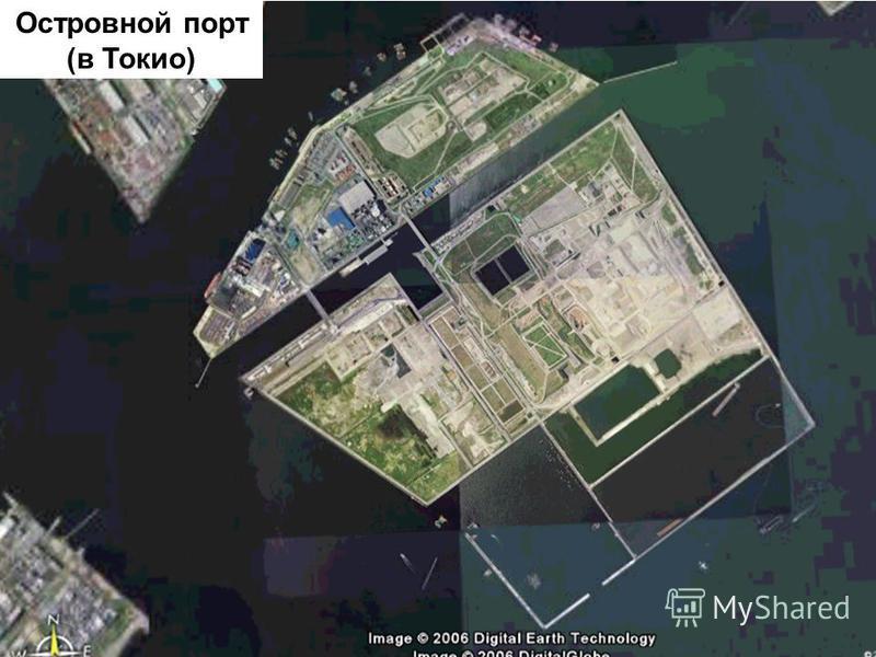 Островной порт (в Токио)