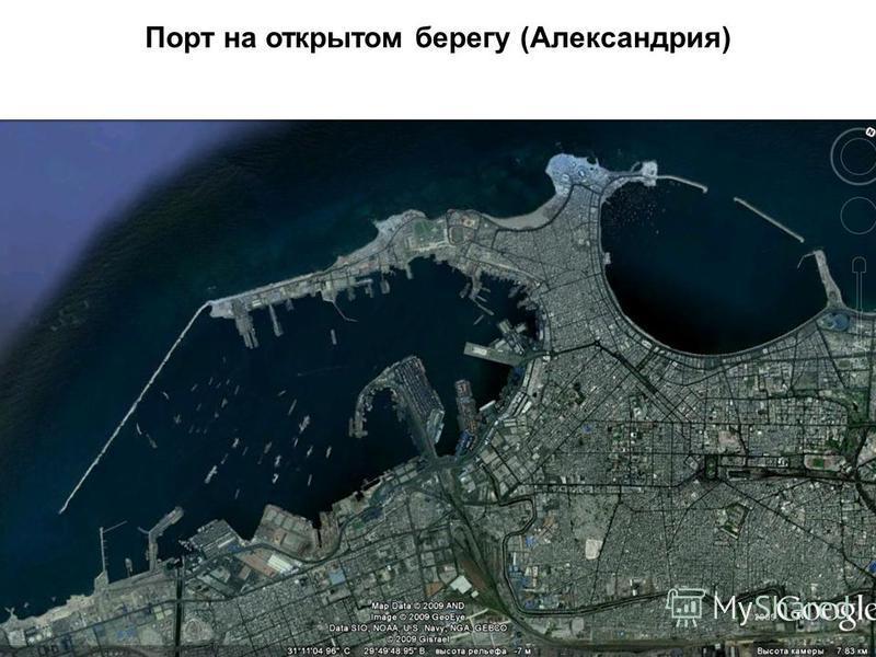 Порт на открытом берегу (Александрия)