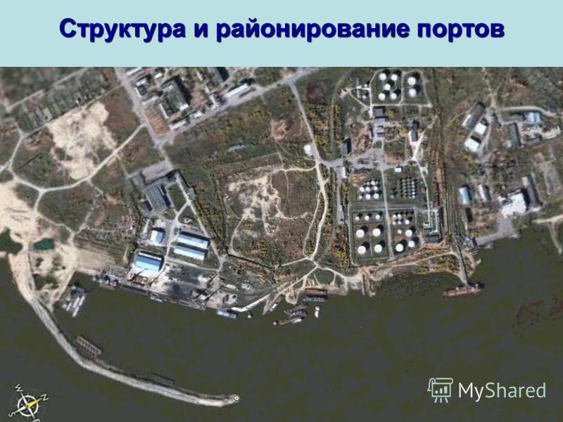 Источник: http://chizhik.ucoz.ru/load/for_engineers/transportnye_puti_i_uzly/struktura_i_rajonirovanie_portov/14-1-0-52  Структура и районирование портов