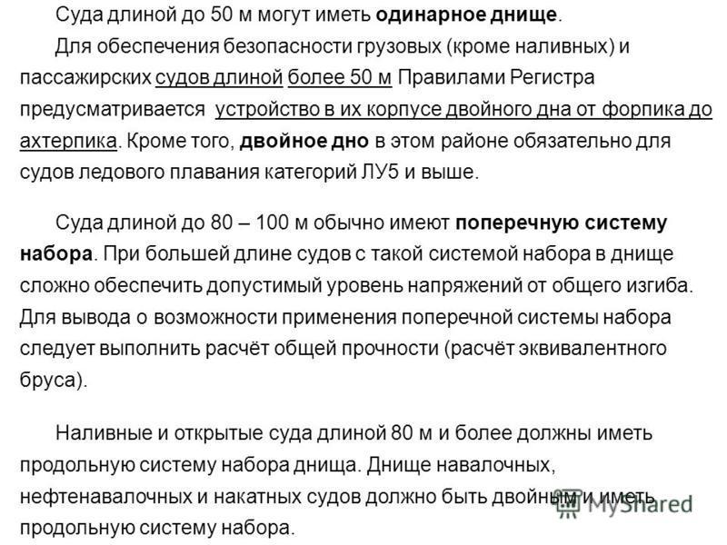 Источник: http://chizhik.ucoz.ru/load/for_engineers/kkk/konstrukcija_dnishha_s_poperechnoj_sistemoj_nabora/8-1-0-56  Суда длиной до 50 м могут иметь одинарное днище. Для обеспечения безопасности грузовых (кроме наливных) и пассажирских судов длино