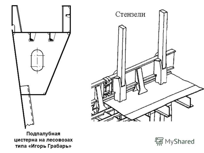 Подпалубная цистерна на лесовозах типа «Игорь Грабарь»