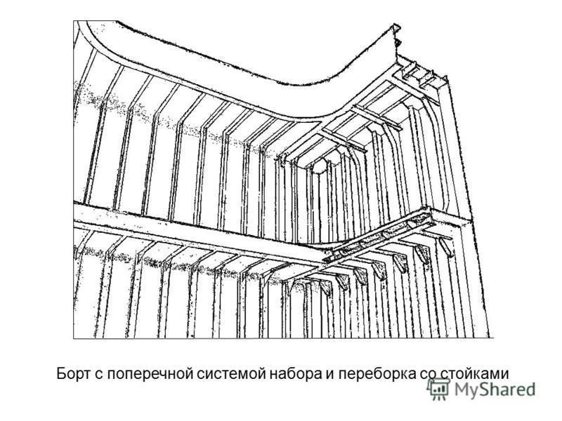Борт с поперечной системой набора и переборка со стойками