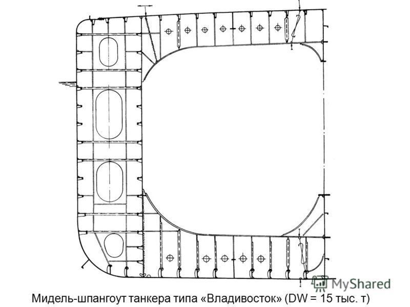Мидель-шпангоут танкера типа «Владивосток» (DW = 15 тыс. т)