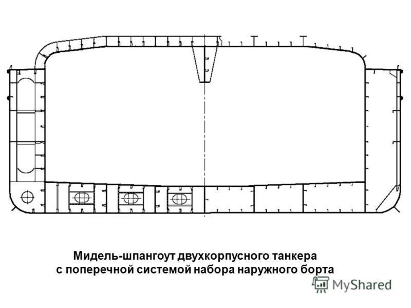 Мидель-шпангоут двухкорпусного танкера с поперечной системой набора наружного борта