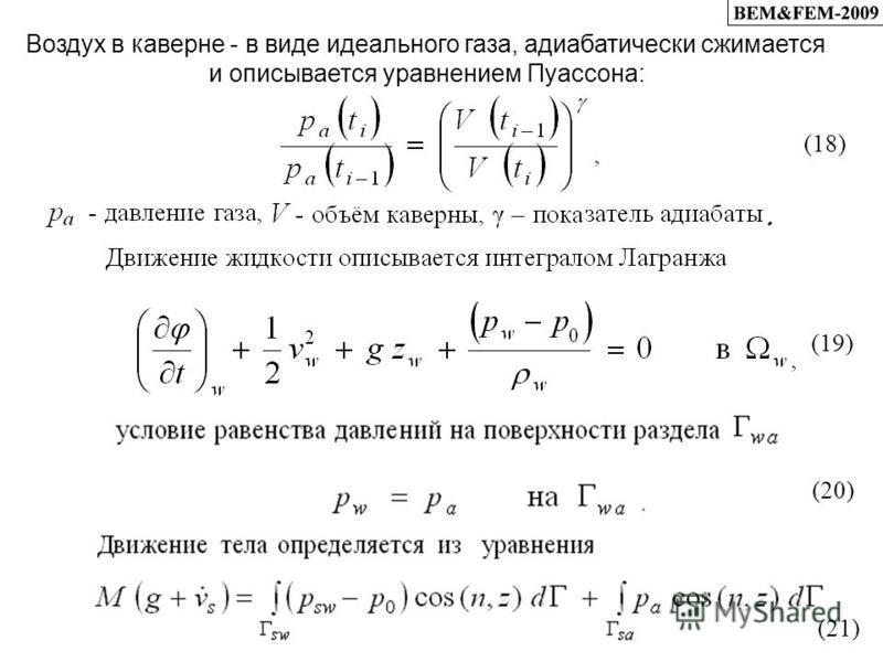 Воздух в каверне - в виде идеального газа, адиабатический сжимается и описывается уравнением Пуассона: (18) (19) (20) (21)