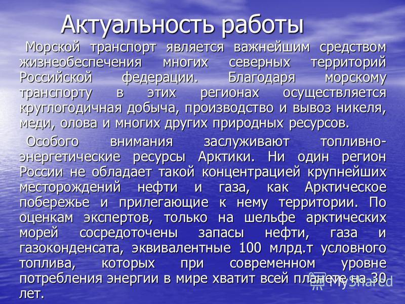 Актуальность работы Морской транспорт является важнейшим средством жизнеобеспечения многих северных территорий Российской федерации. Благодаря морскому транспорту в этих регионах осуществляется круглогодичная добыча, производство и вывоз никеля, меди