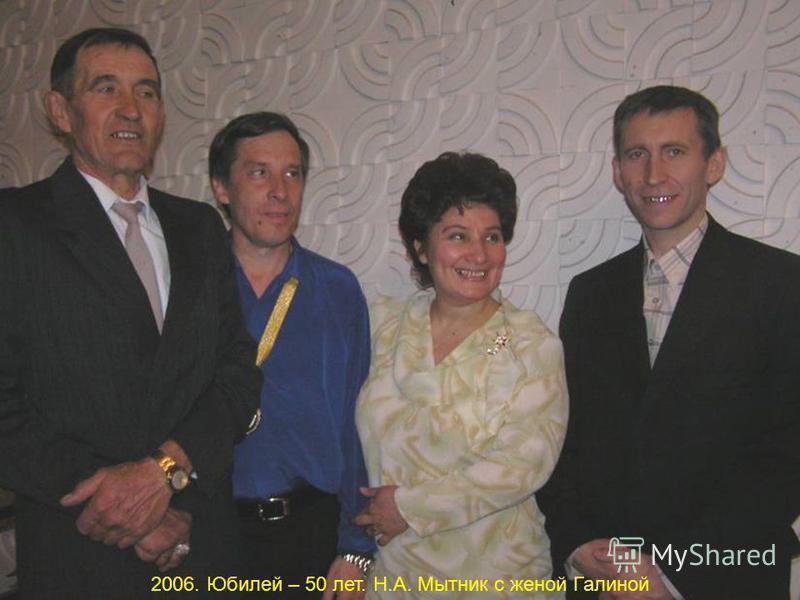 2006. Юбилей – 50 лет. Н.А. Мытник с женой Галиной