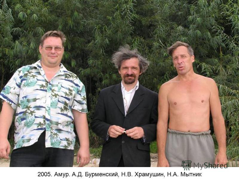 2005. Амур. А.Д. Бурменский, Н.В. Храмушин, Н.А. Мытник