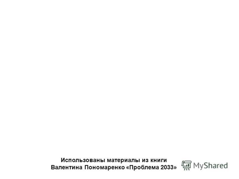Использованы материалы из книги Валентина Пономаренко «Проблема 2033»