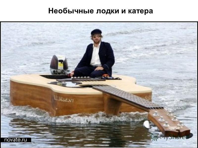 Источник: http://chizhik.ucoz.ru/load/for_engineers/suda_i_korabli_proektirovanie_sudov/neobychnye_lodki_i_jakhty/18-1-0-82   Необычные лодки и катера