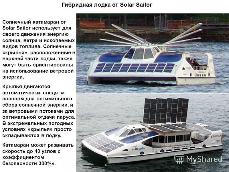 Солнечный катамаран от Solar Sailor использует для своего движения энергию солнца, ветра и ископаемых видов топлива. Солнечные «крылья», расположенные в верхней части лодки, также могут быть ориентированы на использование ветровой энергии. Крылья дви