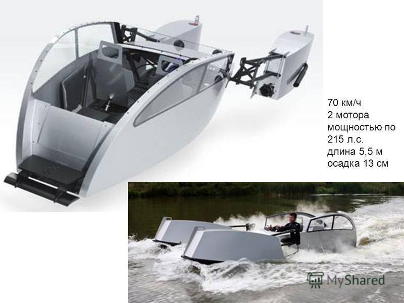 70 км/ч 2 мотора мощностью по 215 л.с. длина 5,5 м осадка 13 см