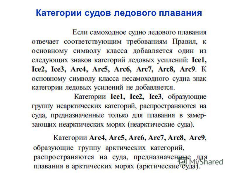 Категории судов ледового плавания