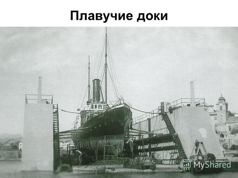 Источник: http://chizhik.ucoz.ru/load/for_engineers/kkk/plavuchie_doki/8-1-0-88  Плавучие доки