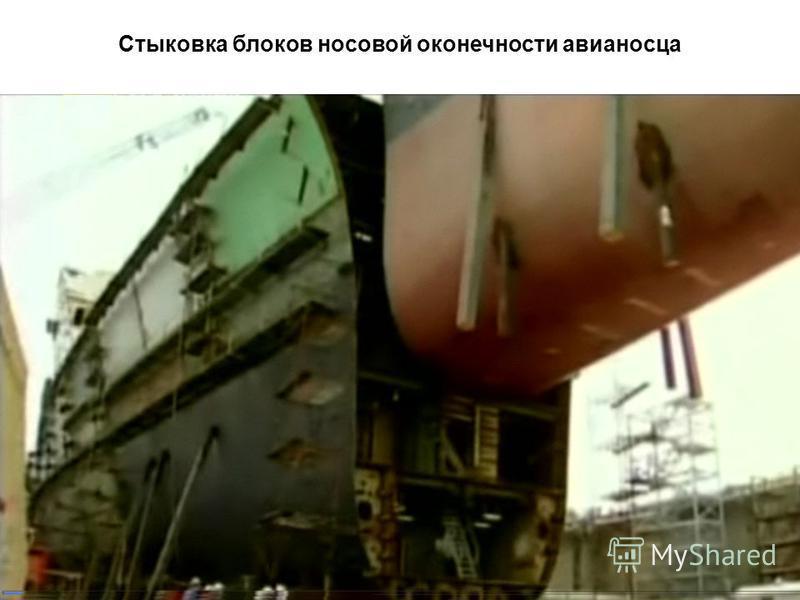 Стыковка блоков носовой оконечности авианосца