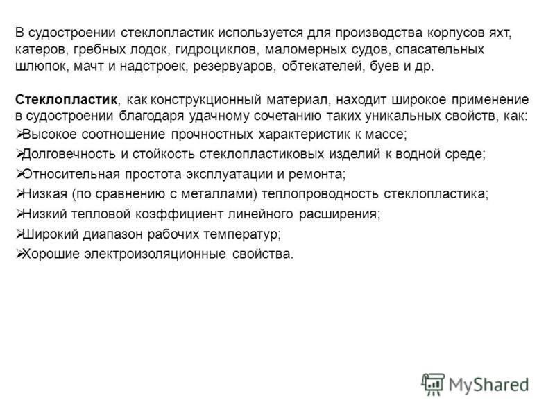 Источник: http://chizhik.ucoz.ru/load/for_engineers/kkk/kompozitnye_konstrukcii_sudov/8-1-0-91  В судостроении стеклопластик используется для производства корпусов яхт, катеров, гребных лодок, гидроциклов, маломерных судов, спасательных шлюпок, мач