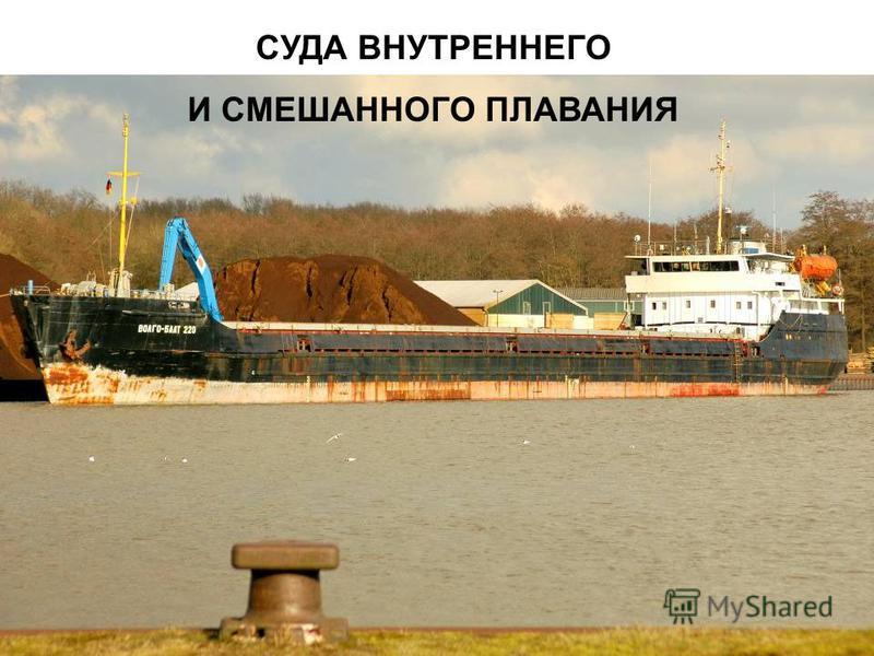 Источник: http://chizhik.ucoz.ru/load/for_engineers/kkk/arkhitektura_i_tipy_rechnykh_sudov/8-1-0-92  СУДА ВНУТРЕННЕГО И СМЕШАННОГО ПЛАВАНИЯ