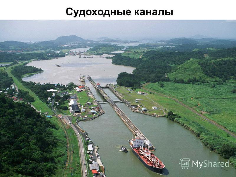 Источник: http://chizhik.ucoz.ru/load/for_engineers/transportnye_puti_i_uzly/sudokhodnye_kanaly_shipping_channels/14-1-0-97 