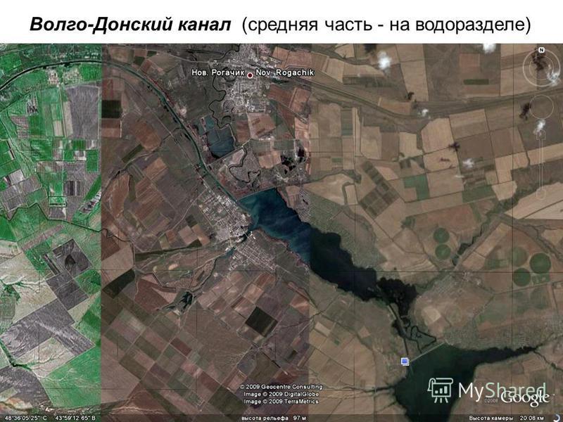 Волго-Донский канал (средняя часть - на водоразделе)