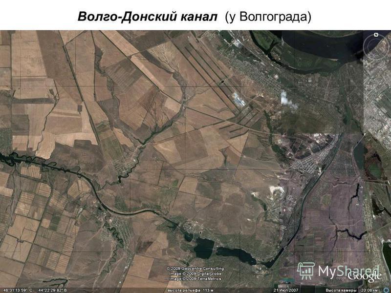 Волго-Донский канал (у Волгограда)