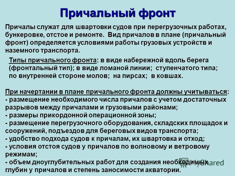 Источник: http://chizhik.ucoz.ru/load/for_engineers/transportnye_puti_i_uzly/prichaly/14-1-0-100  Причальный фронт Причалы служат для швартовки судов при перегрузочных работах, бункеровке, отстое и ремонте. Вид причалов в плане (причальный фронт)