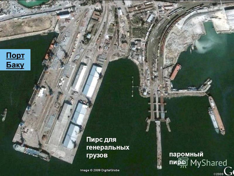 Порт Баку Пирс для генеральных грузов паромный пирс