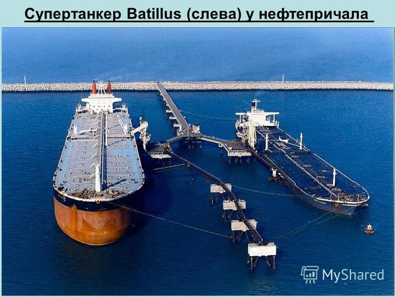 Супертанкер Batillus (слева) у нефти причала