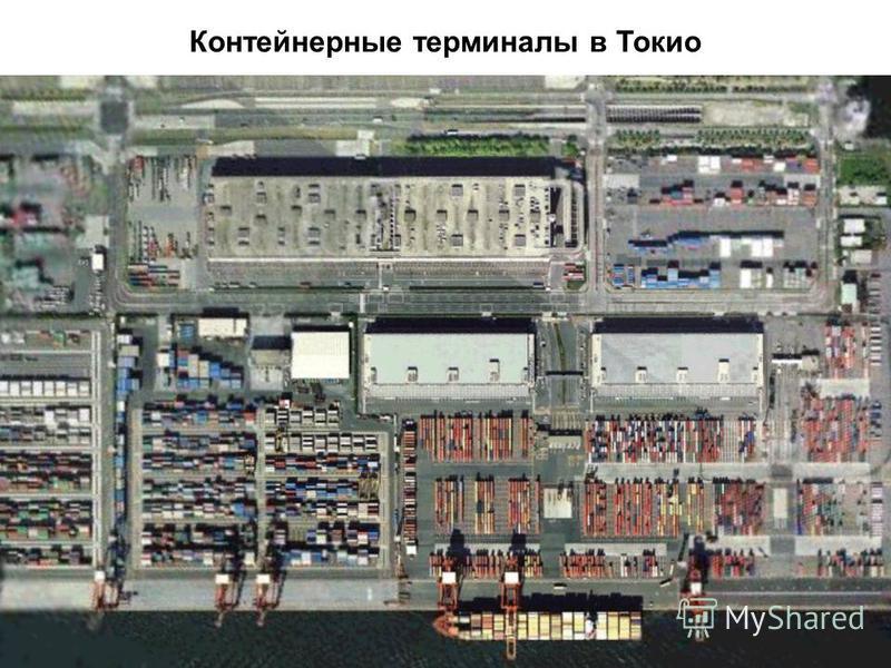 Контейнерные терминалы в Токио