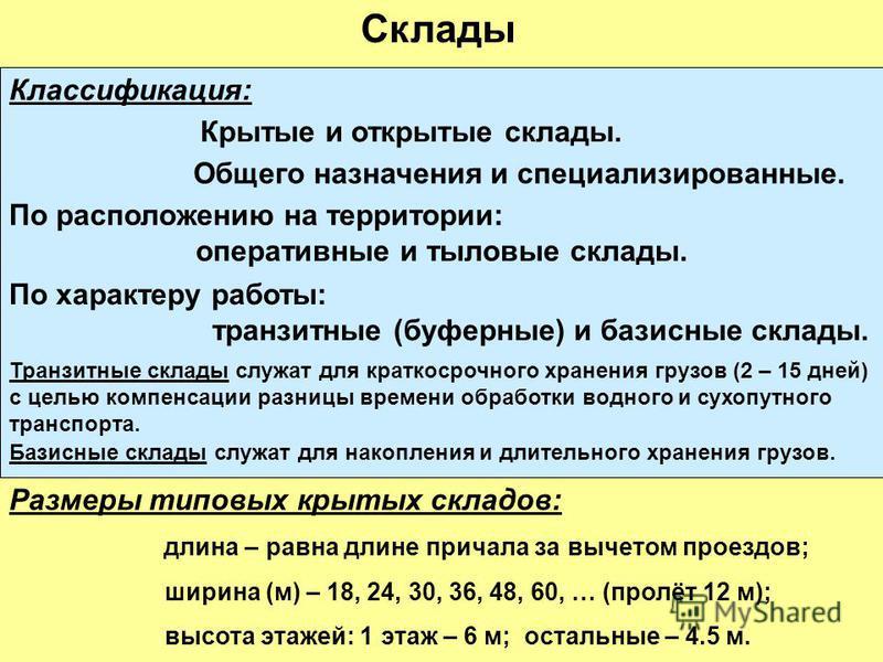 Источник: http://chizhik.ucoz.ru/load/for_engineers/transportnye_puti_i_uzly/sklady/14-1-0-102  Склады По характеру работы: транзитные (буферные) и базисные склады. Транзитные склады служат для краткосрочного хранения грузов (2 – 15 дней) с целью