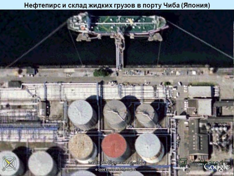 Нефтепирс и склад жидких грузов в порту Чиба (Япония)