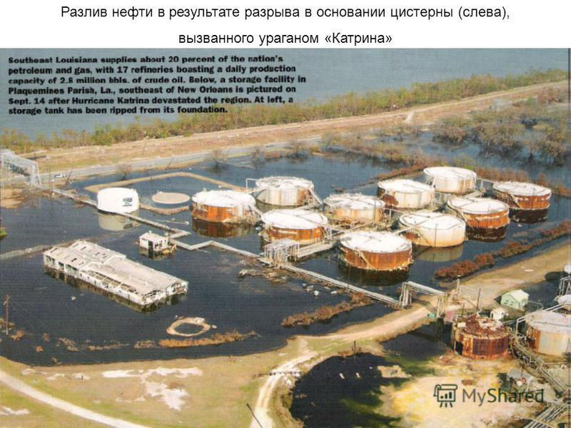 Разлив нефти в результате разрыва в основании цистерны (слева), вызванного ураганом «Катрина»