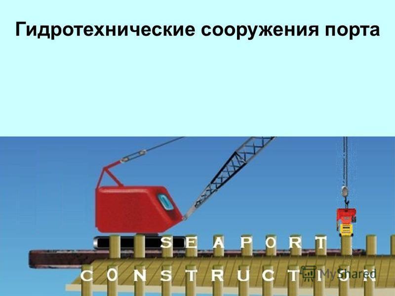 Источник: http://chizhik.ucoz.ru/load/for_engineers/transportnye_puti_i_uzly/gidrotekhnicheskie_sooruzhenija_portov/14-1-0-103  Гидротехнические сооружения порта