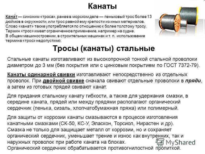 Источник: http://chizhik.ucoz.ru/load/for_engineers/morskie_i_pribrezhnye_sooruzhenija_i_tekhnologii/kanaty/17-1-0-115   Канаты Кана́т синоним «троса», ранее в морском деле пеньковый трос более 13 дюймов в окружности, или трос равной ему крепости и