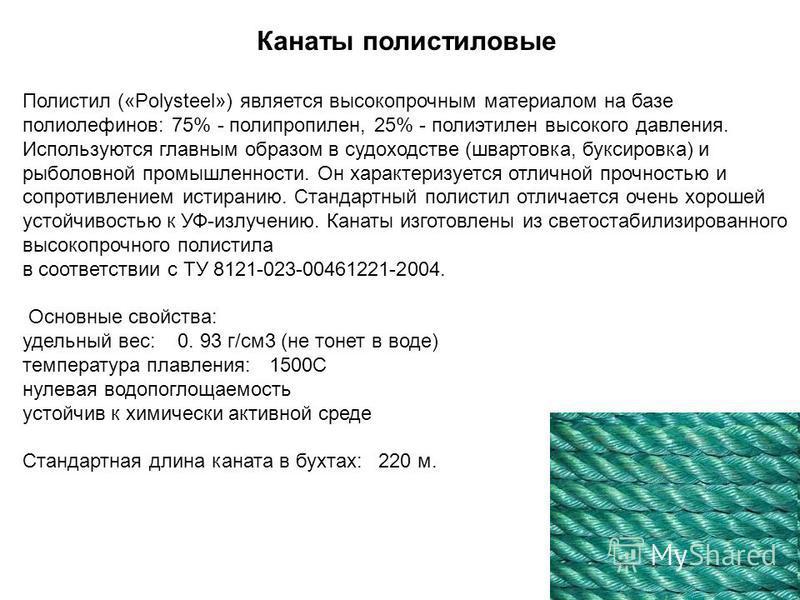 Канаты полистиловые Полистил («Polysteel») является высокопрочным материалом на базе полиолефинов: 75% - полипропилен, 25% - полиэтилен высокого давления. Используются главным образом в судоходстве (швартовка, буксировка) и рыболовной промышленности.
