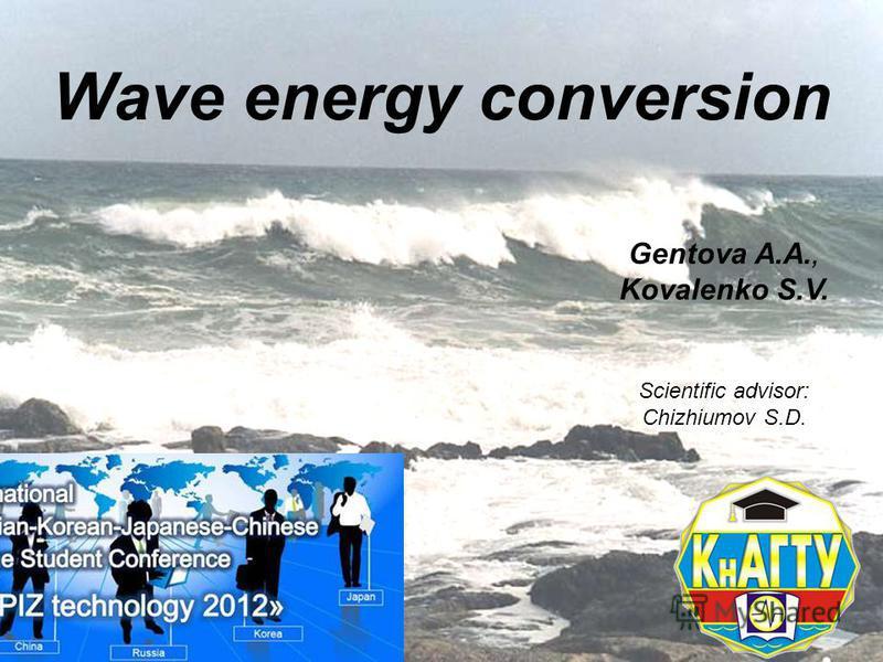 Источник: http://chizhik.ucoz.ru/load/for_engineers/sea_waves_energy_conversion/1-1-0-118   Wave energy conversion Gentova А.А., Kovalenko S.V. Scientific advisor: Chizhiumov S.D.