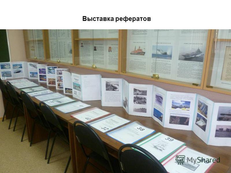Выставка рефератов
